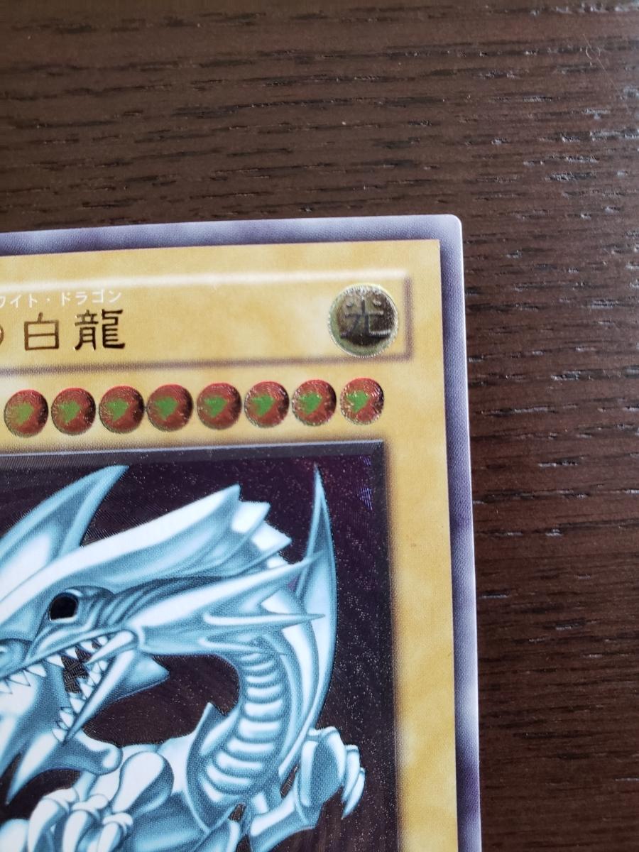 遊戯王 極美品 ブルーアイズホワイトドラゴン レリーフ 1円スタート _画像4