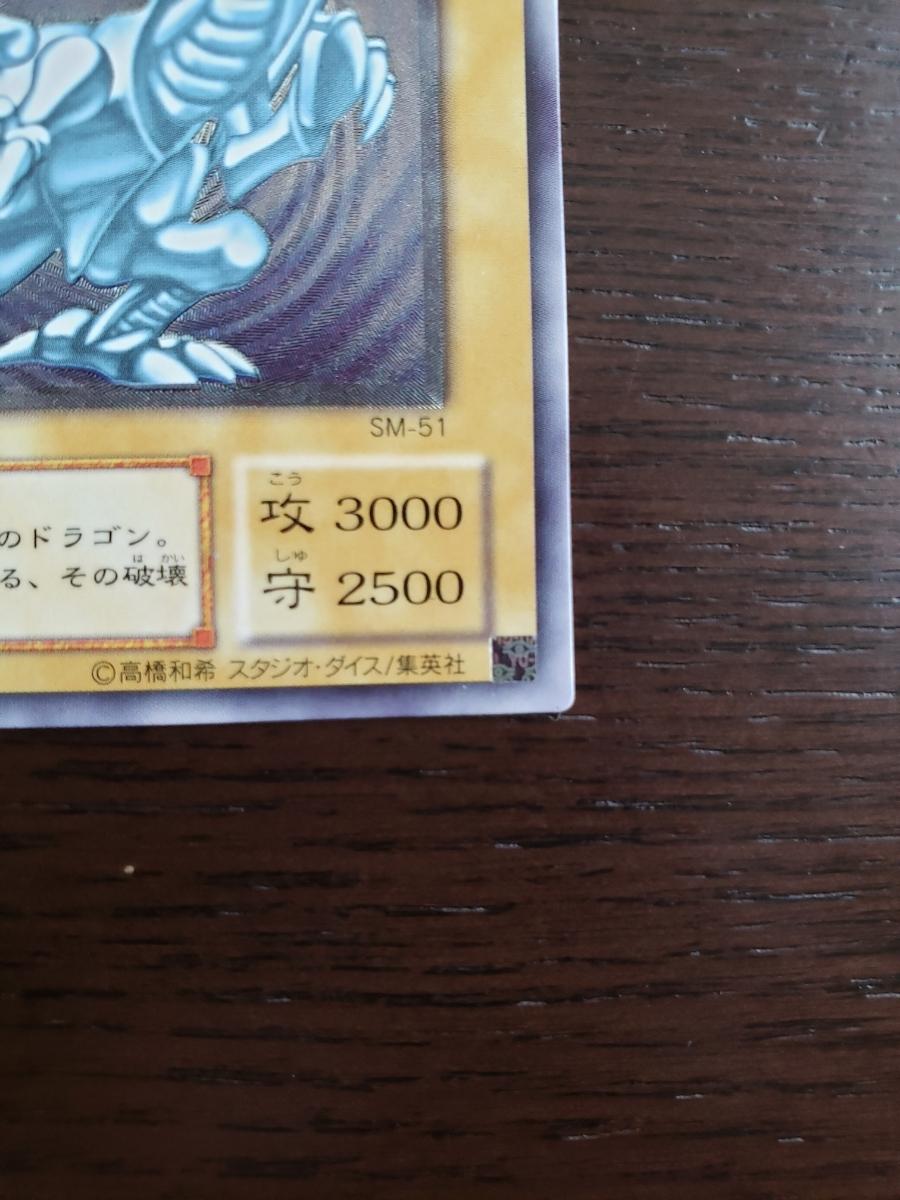 遊戯王 極美品 ブルーアイズホワイトドラゴン レリーフ 1円スタート _画像6