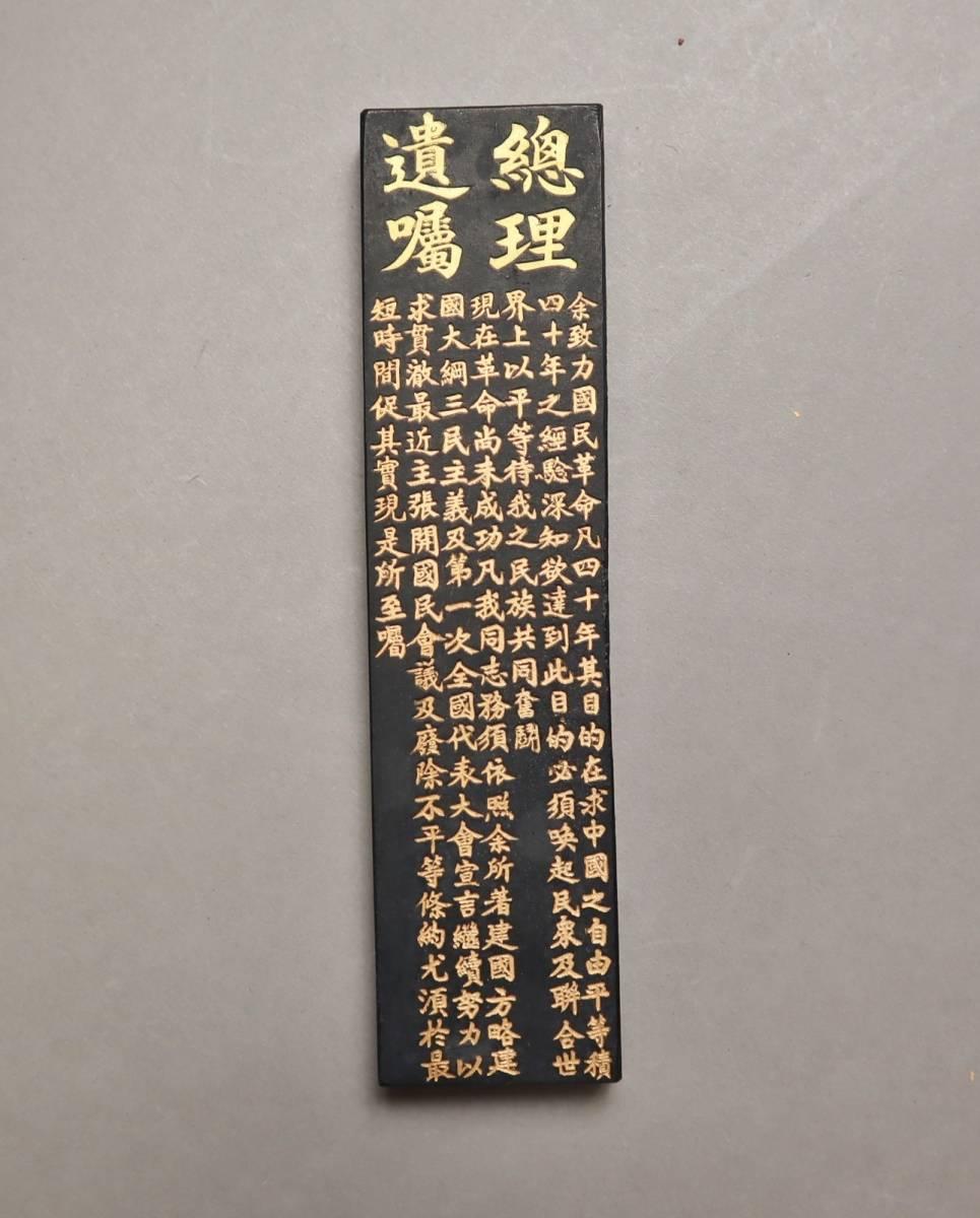 中国墨 『天下為公』 五石頂煙 104g 徽州屯溪胡開文監製_画像2