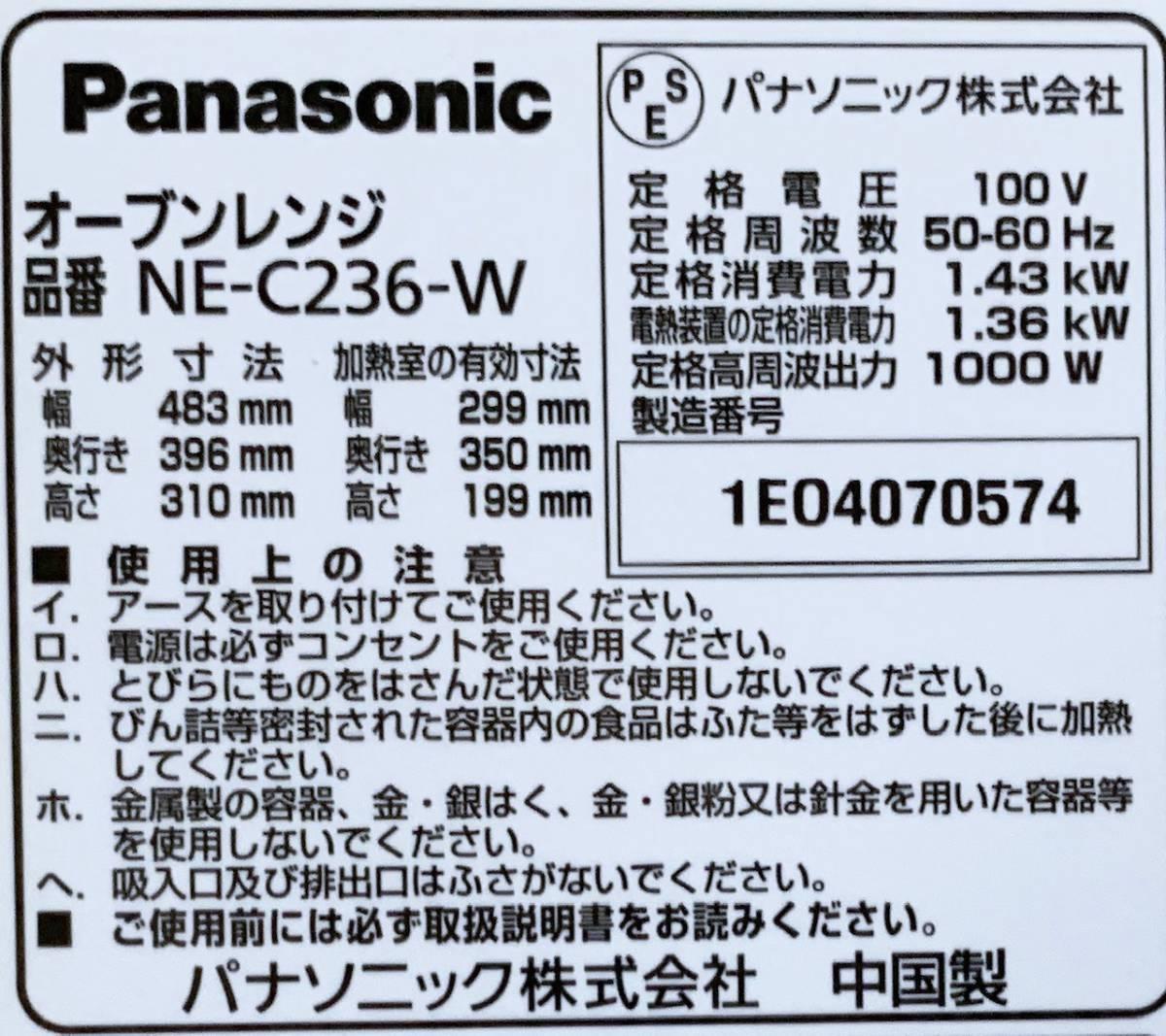 [NE-C236-W* очень красивый товар ]Panasonic*erek* угол тарелка конвекционно-паровая печь * исправно работающий товар!