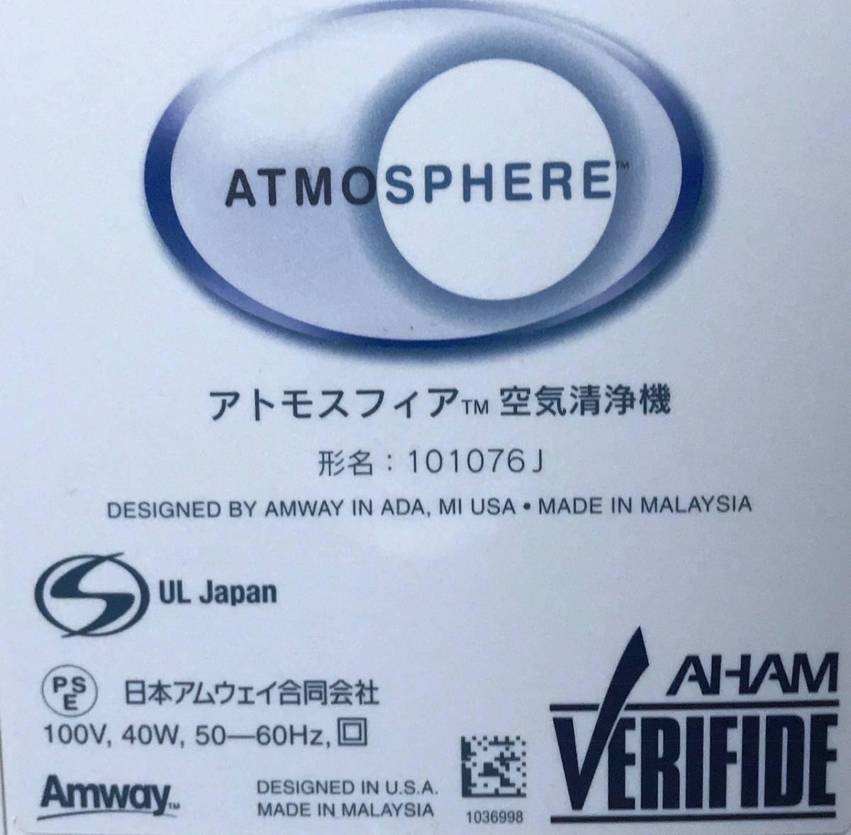 [101076J*2015 год производства * очень красивый товар ] Amway * следы mo sphere TM очиститель воздуха * исправно работающий товар *PM2.5 соответствует 0.009μm и больше. частица .99.99% удаление!