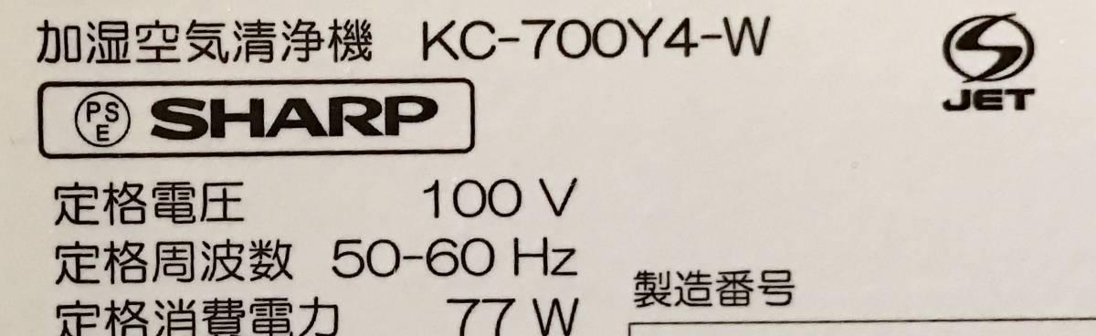 【KC-700Y4-W☆超美品】PM2.5対応☆SHARP☆加湿空気清浄機☆高濃度プラズマクラスター☆31畳☆完動品!_画像10