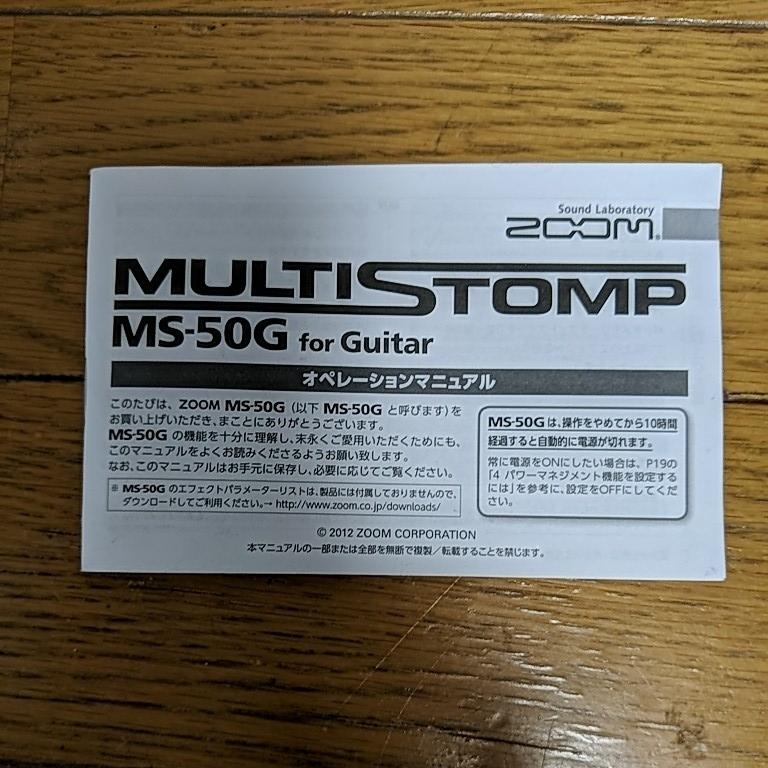 ズーム ZOOM マルチストンプ MS-50G_画像9