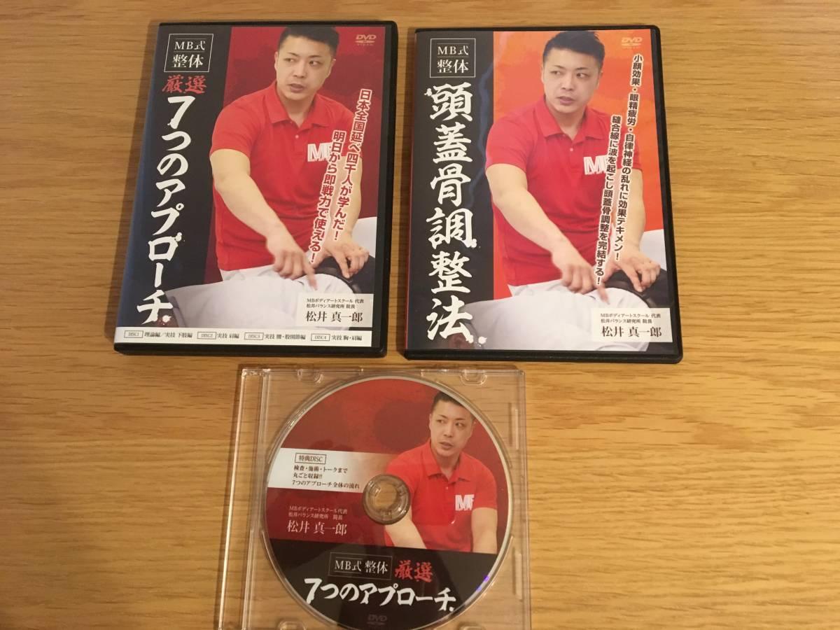 松井真一郎 MB式整体 MB式整体 「厳選7つのアプローチ」+「頭蓋骨調整法」セット