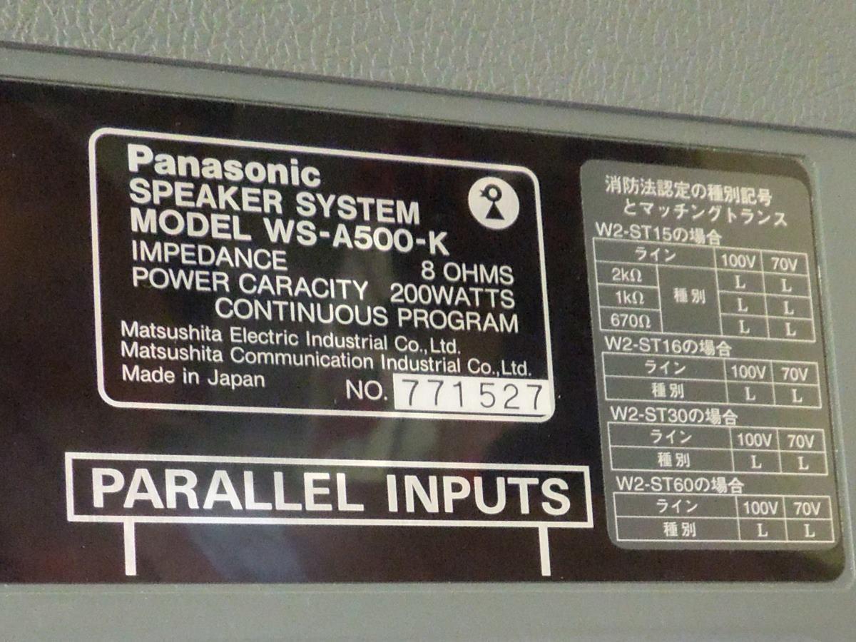 [中古]RAMSA/Panasonic WS-A500 業務用スピーカー 2本ペア_画像3