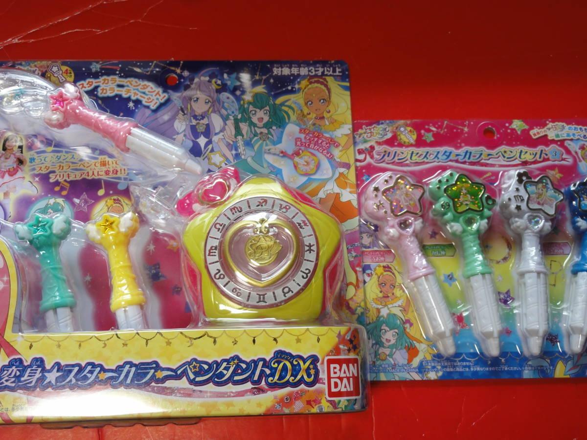 激安新品¥1~スター☆トゥインクルプリキュア 変身☆スターカラーペンダントDX &プリンセススターカラーペンセット3