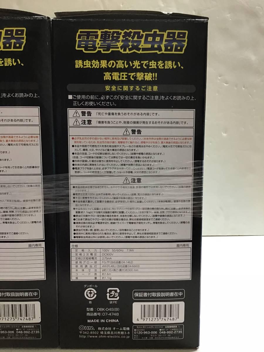 [送料無料][未使用]電撃殺虫器 4箱 セット OBK-04S (B) OHM オーム_画像3
