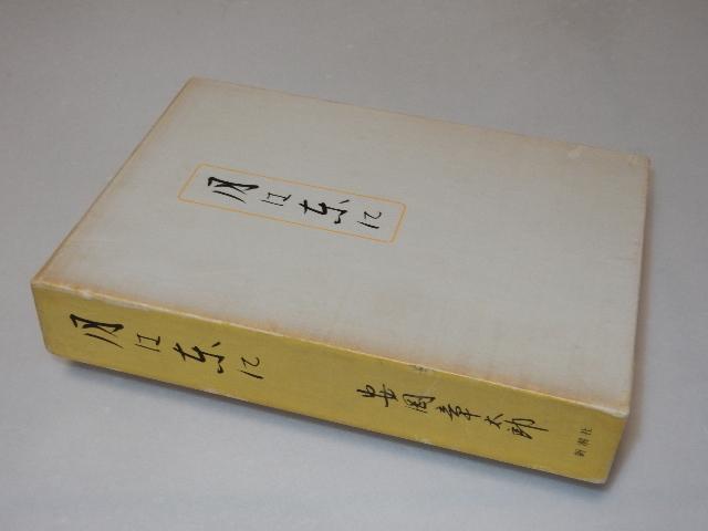A07限定200部/署名(サイン)『月は東に』安岡章太郎(新潮社)昭47年/初版・函