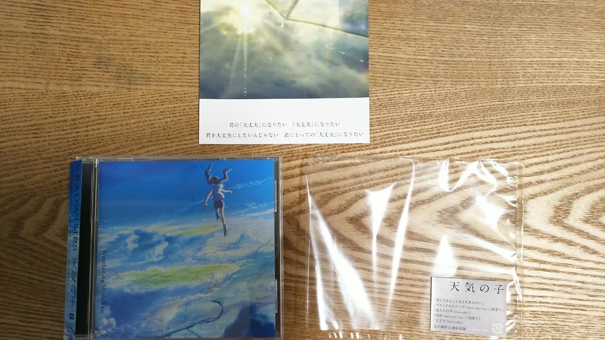 RADWIMPS 天気の子/サウンドトラック