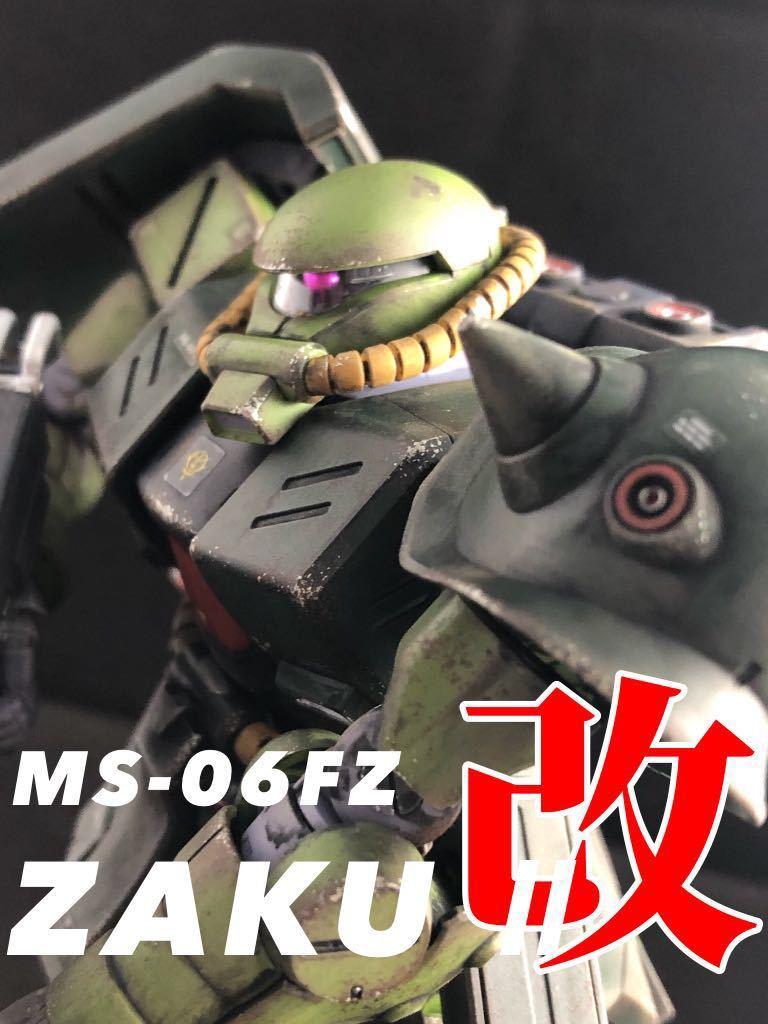 RE/100 MS-06FZ ザクⅡ改 塗装済み 完成品