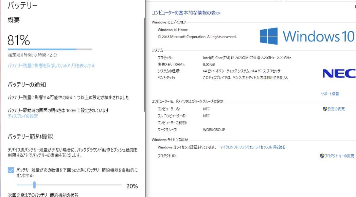 ★高速Core-i7★爆速新品SSD512GB★ NEC LaVie LL750/F 最新Windows10・メモリ容量8GB・Office・スピーカー高音質YAMAHA型_画像10