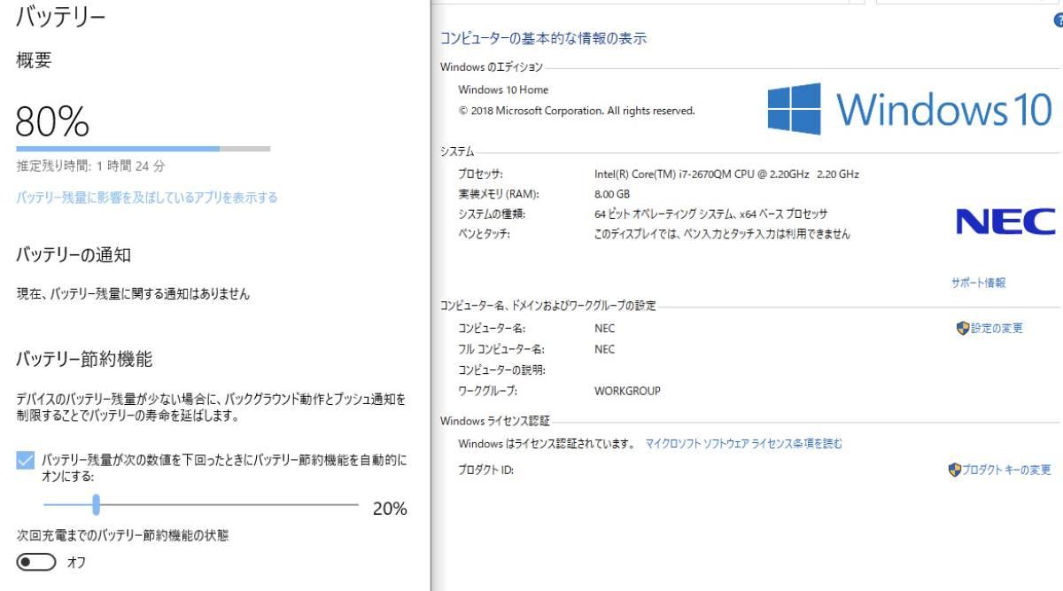 ★高速Core-i7★爆速新品SSD480GB★ NEC LaVie LL750/F ・Windows10・メモリ容量8GB・Office・スピーカー高音質YAMAHA型_画像10