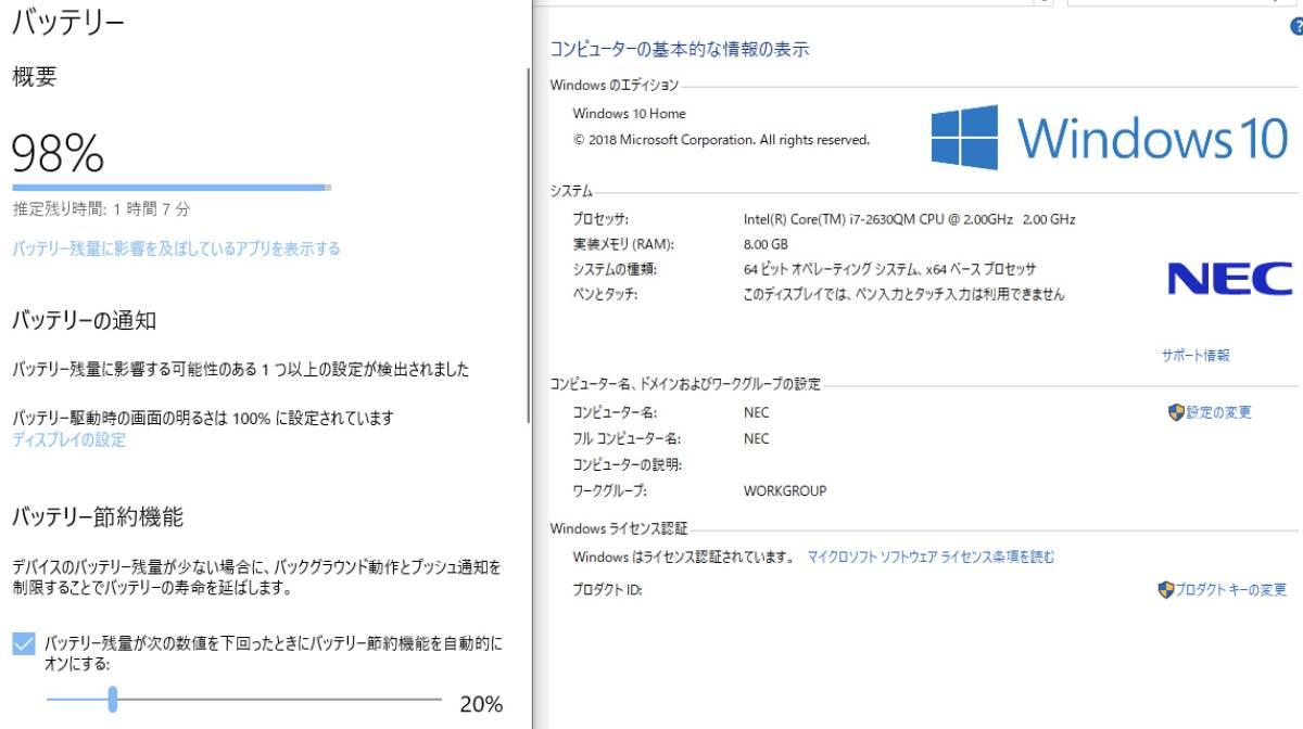 ★高速Core-i7★爆速新品 SSD512GB★ NEC LaVie LL750/E 最新Windows10・メモリ容量8GB・Office・スピーカー高音質YAMAHA型_画像9