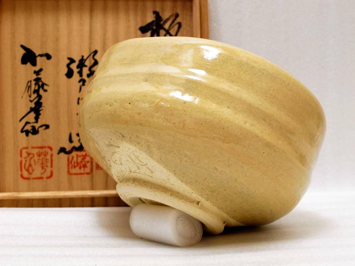 D19〇日展特選 加藤華仙 板谷波山顧問 御深井釉 沓型 茶碗 共箱 未使用品 茶道具_画像3