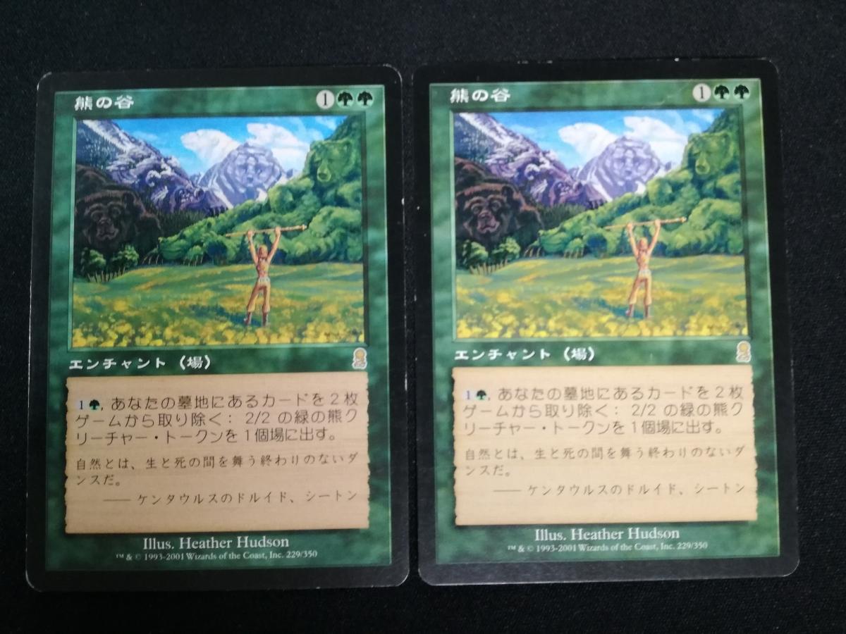 MTG 熊の谷 ODY 日本語版 2枚セット プレイド_画像1