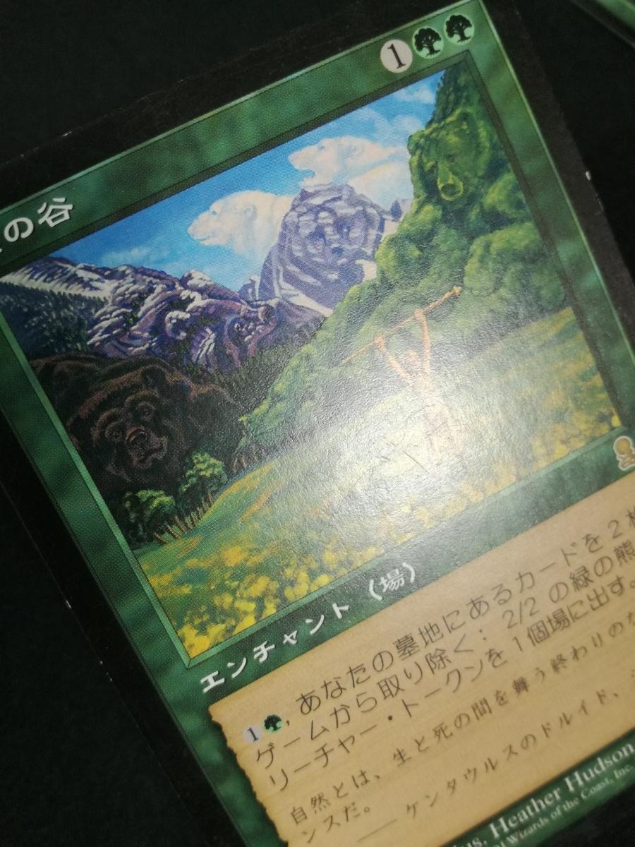 MTG 熊の谷 ODY 日本語版 2枚セット プレイド_画像2