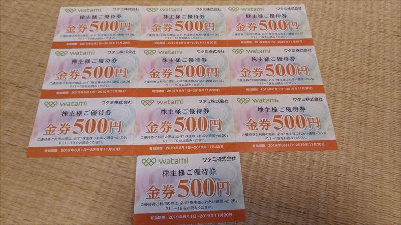 【送料込】ワタミ 株主優待券(5000円[500円×10枚])、鳥メロ、ミライザカ