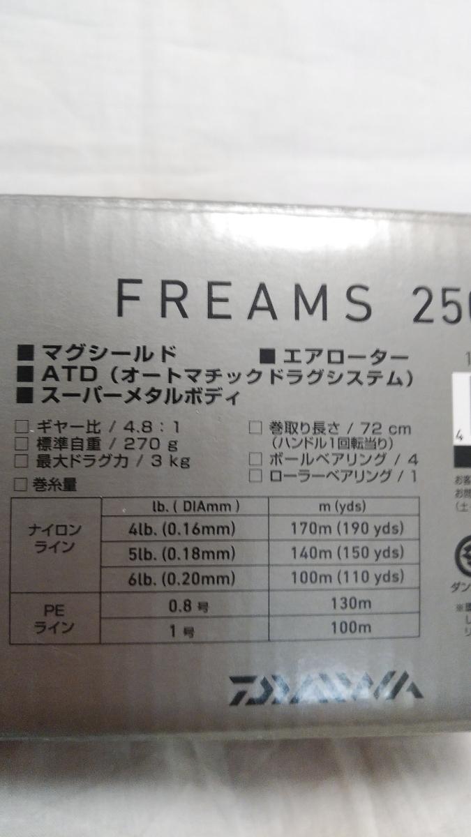 ダイワ 15フリームス2506【送料込み価格】_画像5