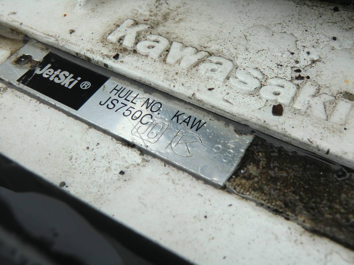 ◆ カワサキ ジェットスキー JS750C 書類無し 初爆のみ確認 水上バイク 現状 部品取り ジャンク扱い 青森~ _画像9