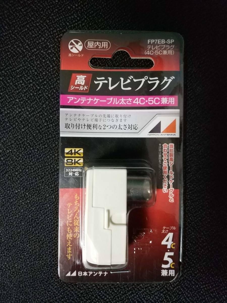 送料無料 日本アンテナ 屋内用テレビプラグ 4K8K対応 高シールド型 4C・5C兼用 白 _画像1