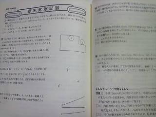 中学 問題 集 編 新 発展
