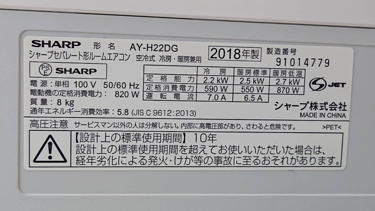 1円☆使用2回 美品 2018年製 SHARP シャープ☆ルームエアコン☆AY-H22DG☆引き取り可_画像8
