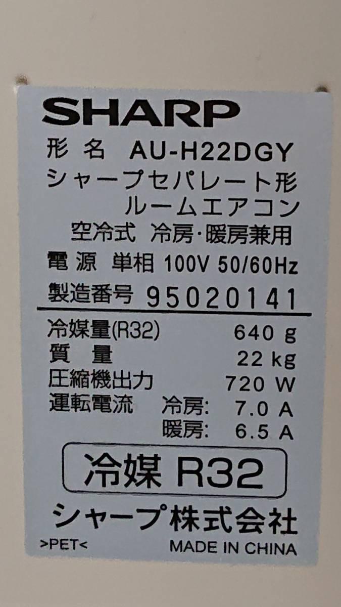 1円☆使用2回 美品 2018年製 SHARP シャープ☆ルームエアコン☆AY-H22DG☆引き取り可_画像9