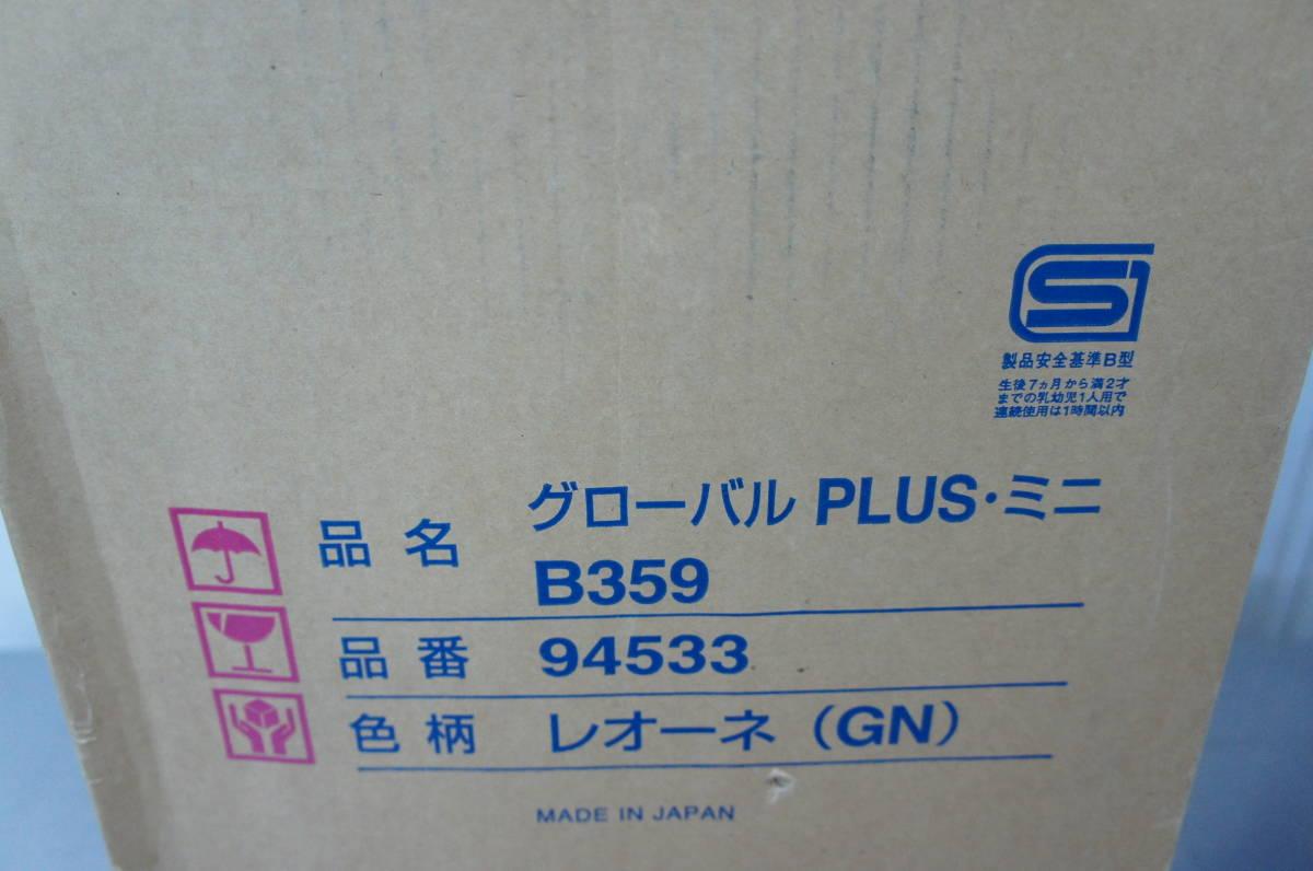 超長期保管品 APRICA アップリカ B型 ベビーカー グローバルプラス ミニ B359 94533 レオーネ GN グローバルPLUS ミニ (2)_画像2