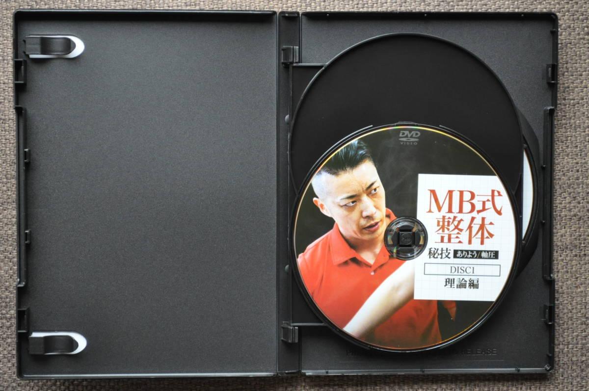 MB式整体 【秘技】ありよう/軸圧_画像2