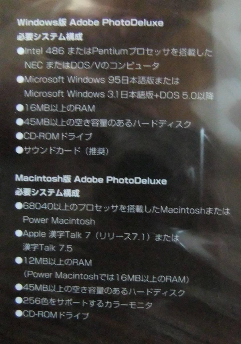 ジャンク!未開封!Adobe PhotoDeluxe、漢字Talk7、7.1、7.5、Windows3.1、95対応_画像3