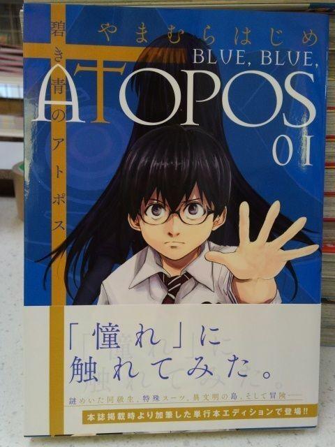 小学館サンデーGXコミックス『碧き青のATOPOS1巻』やまむらはじめ 初版/帯付き_画像1