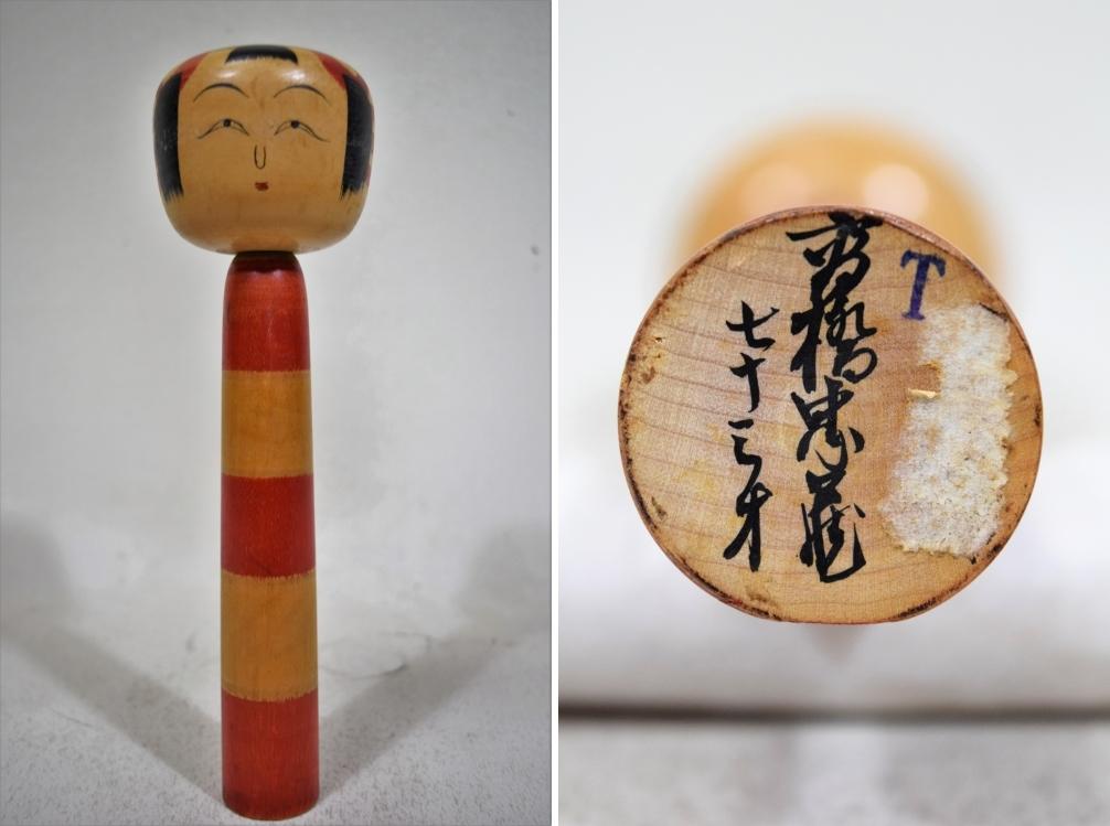伝統こけし 土湯系 高橋忠蔵 24.5cm 民芸 郷土玩具 伝統工芸 こけし #133