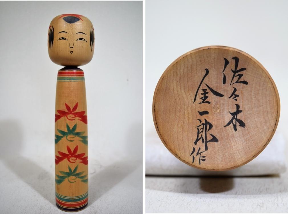 伝統こけし 津軽系 佐々木金一郎 31cm 民芸 郷土玩具 伝統工芸 こけし #130