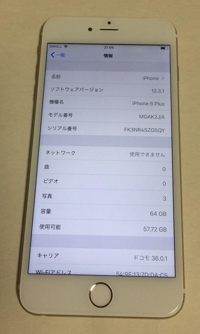 iPhone6 Plus 64GB docomo ゴールド バッテリー100%  送185円 _画像2