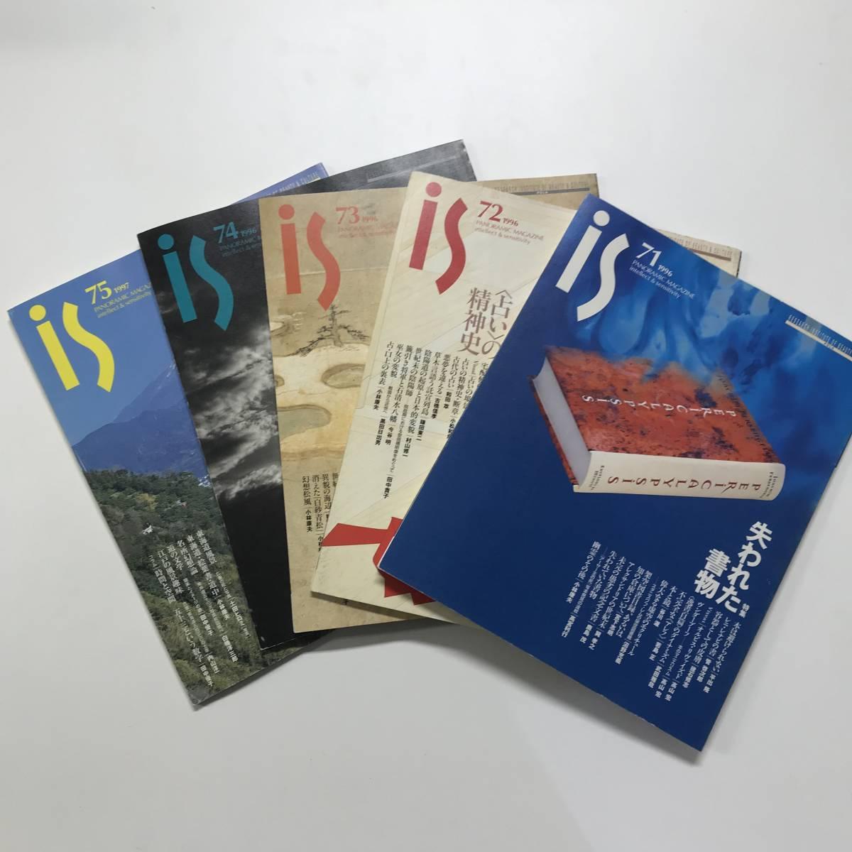 is 75冊セット 1978~1997年 欠番なし t00906_i0_画像8