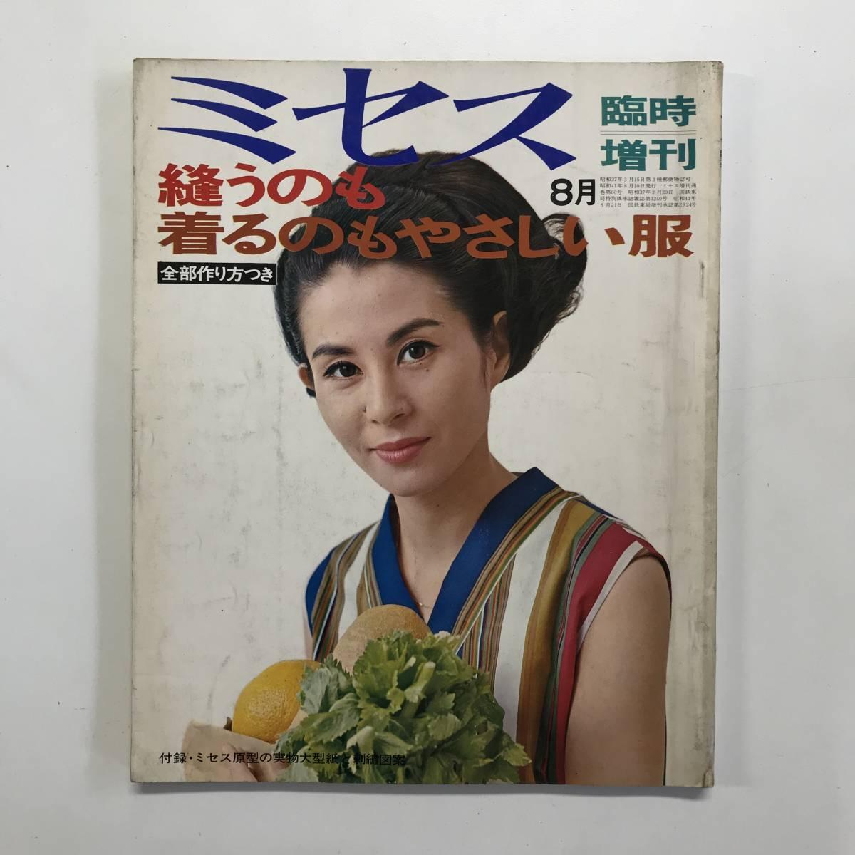 ミセス 臨時増刊号 昭和41年8月号 t00941_l3_画像1