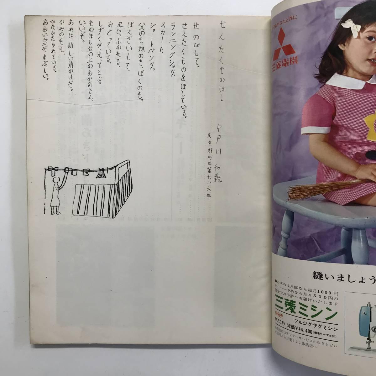 ミセス 臨時増刊号 昭和41年8月号 t00941_l3_画像2