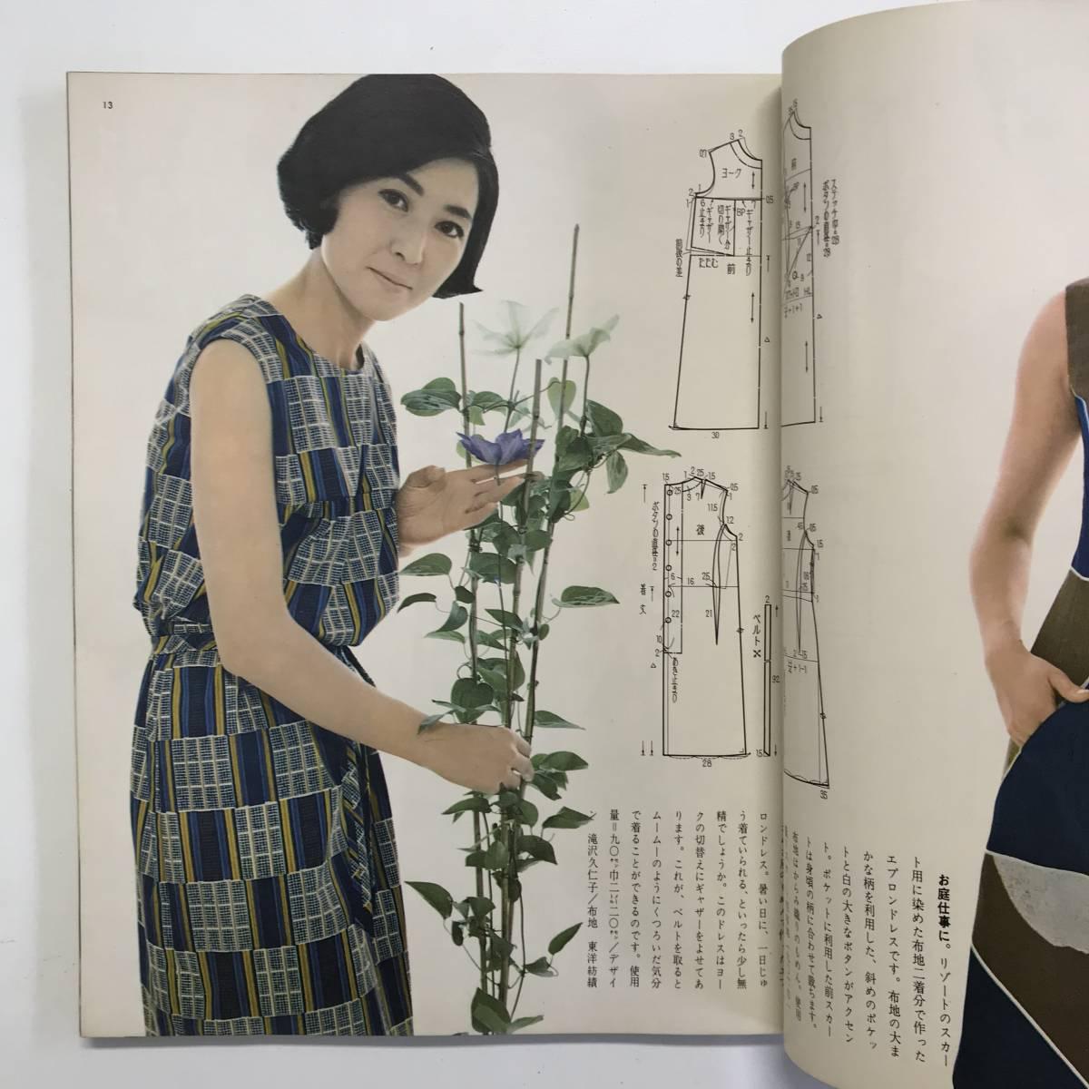 ミセス 臨時増刊号 昭和41年8月号 t00941_l3_画像3