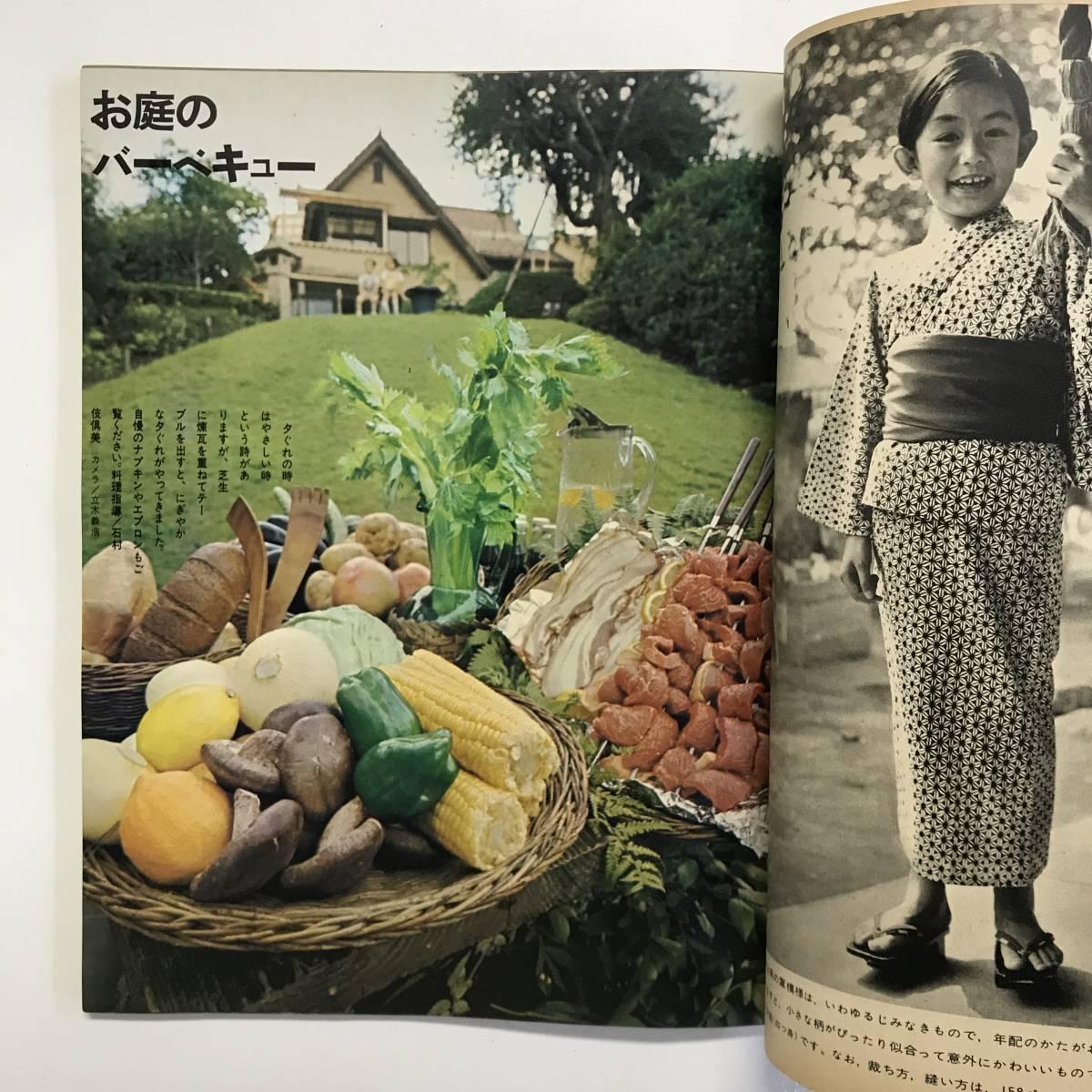 ミセス 臨時増刊号 昭和41年8月号 t00941_l3_画像4