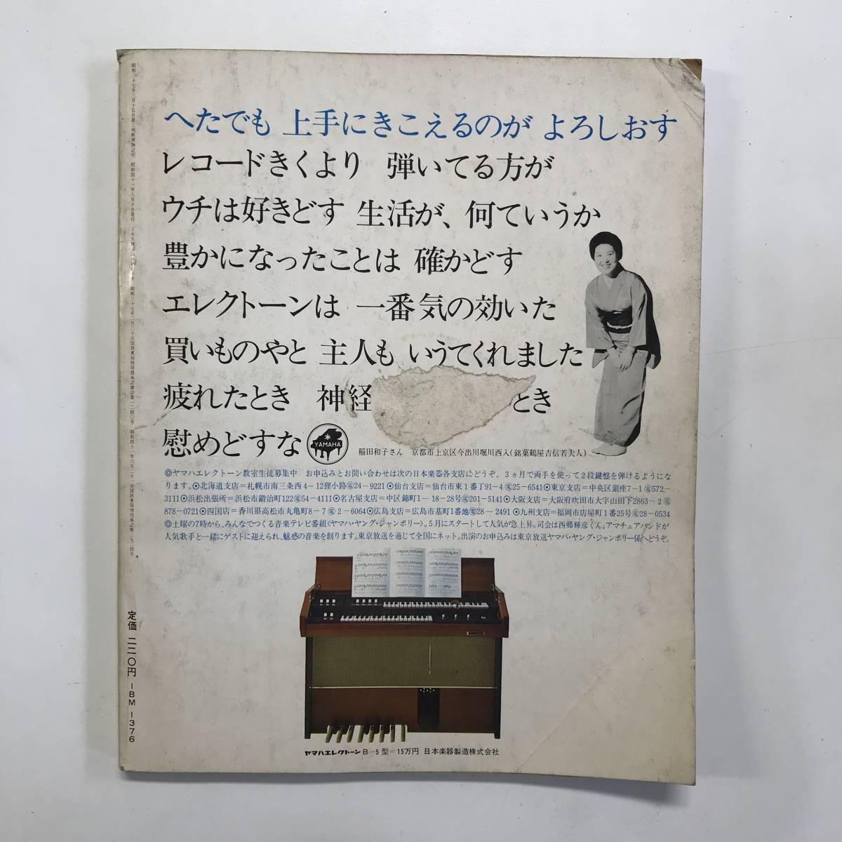 ミセス 臨時増刊号 昭和41年8月号 t00941_l3_画像5