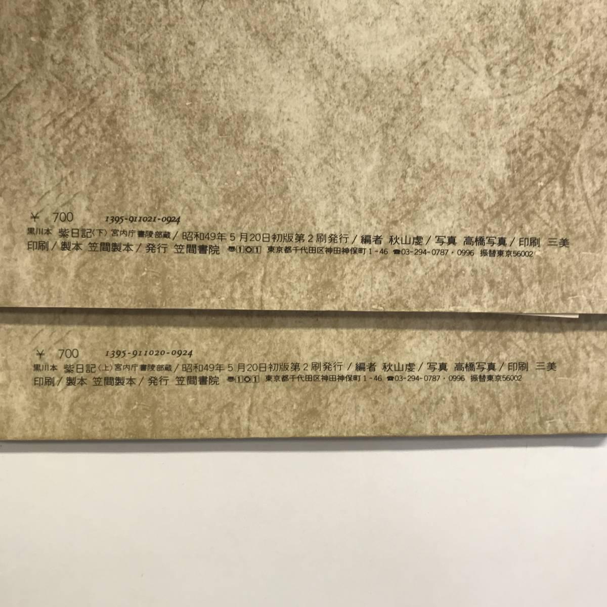 黒川本 紫日記 上下 宮内庁書陵部蔵 笠間影印叢刊 20・21 gg00553_k4_画像4
