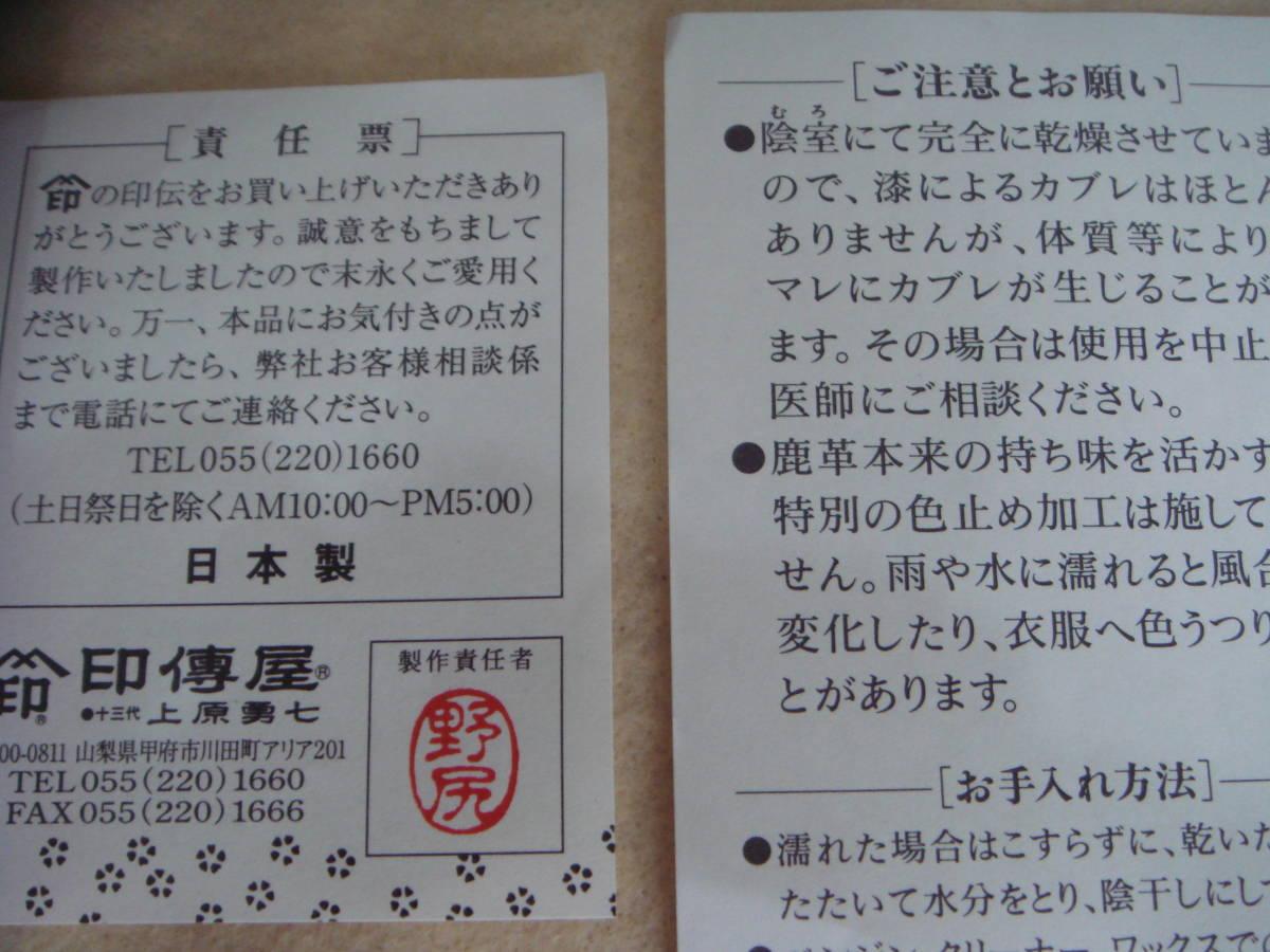 新品未使用  印傳屋  小銭入れ 箱有り _画像7