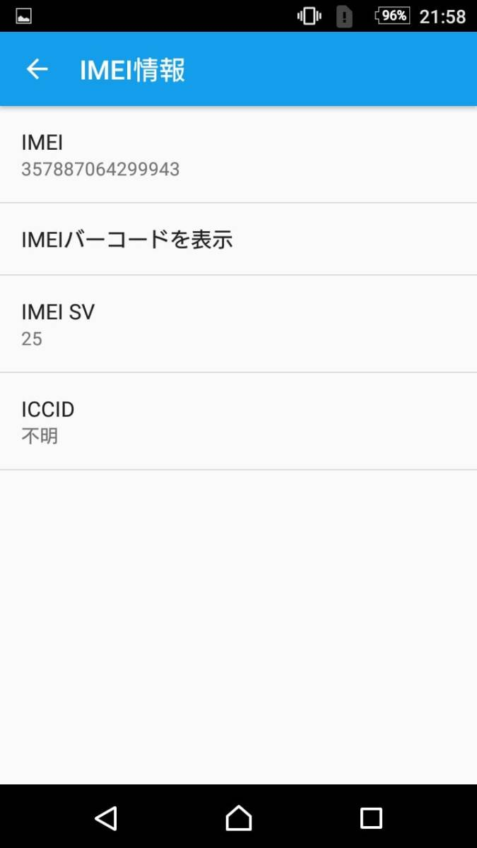 【美品】SONY Xperia Z3 Compact SO-02G ホワイト_画像9