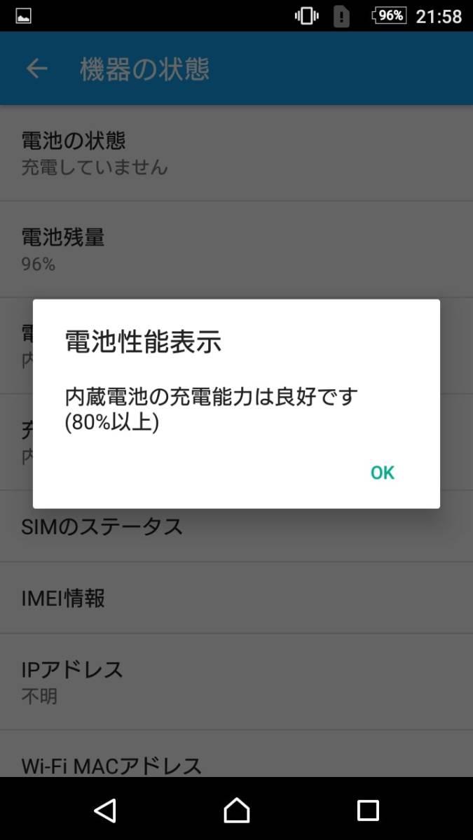 【美品】SONY Xperia Z3 Compact SO-02G ホワイト_画像10