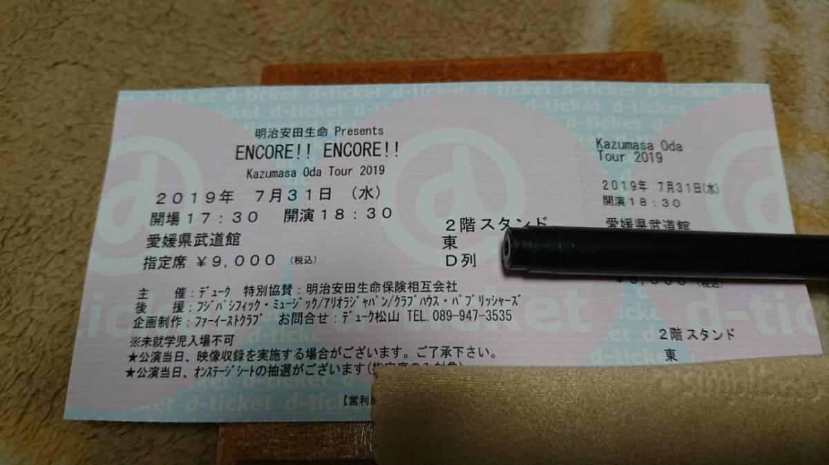 小田和正さん 7月31日 愛媛武道館 2階スタンド