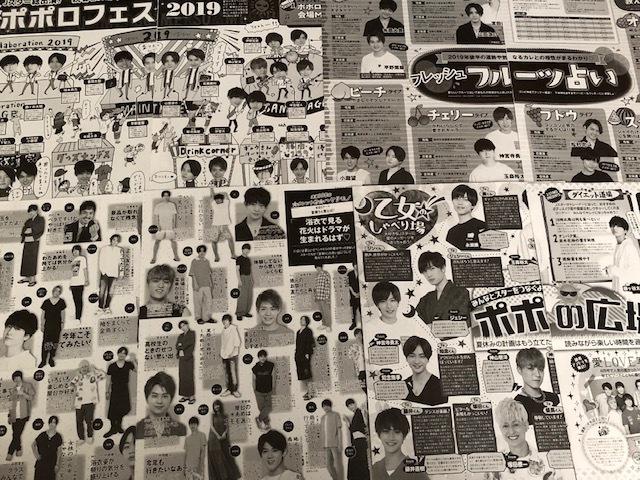 Kis-My-Ft2★Myojo ポポロ 9月号☆切り抜き キスマイ_画像2