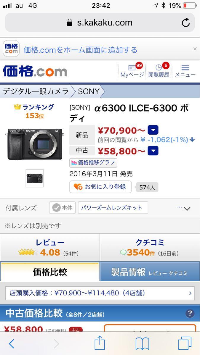 sony α6300 ボディ 美品 オマケ付 使用少_画像8