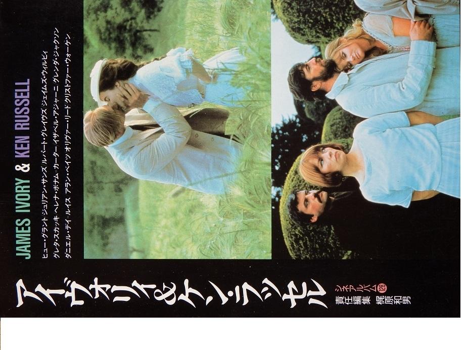 シネアルバム「ジェームス・アイボリー&ケン・ラッセル」です