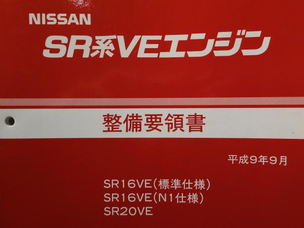 SR20VE NEO VVL ウィングロード ZV-S WPY11 エンジン 検索 S13 S14 S15 シルビア SR20DET SR16VE SR20VET_画像8
