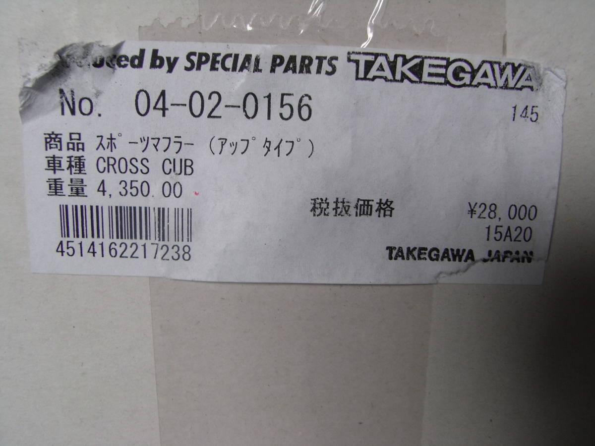 クロスカブ110 TAKEGAW 武川スポーツマフラー_画像5